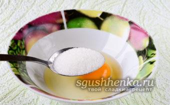Смешиваем яйцо и сахар
