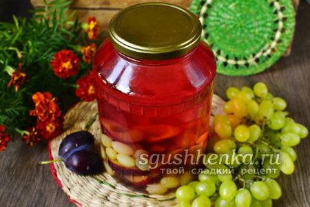 Виноградный компот из сливы