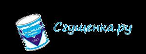 Сгущенка.ру — кулинарные рецепты со сгущенкой