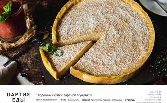 Творожный кейк с вареной сгущенкой