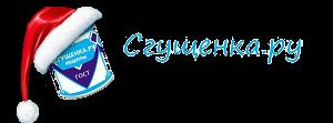 Логотип сайта Сгущенка.ру