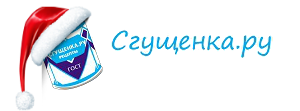 Сгущенка.ру