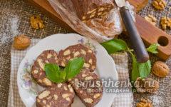 Сладкая колбаса с печеньем на сгущенке