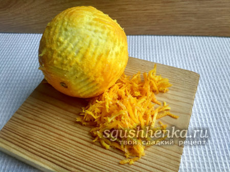 апельсин ошпарить и обсушить., натереть тёркой цедру