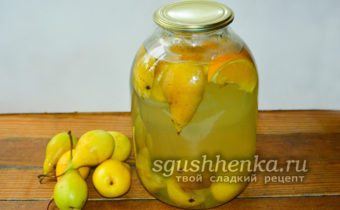 компот из груш и апельсин на зиму, вкусное сочетание
