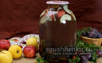 яблочно-сливовый компот на зиму