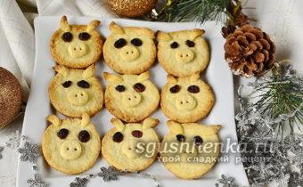печенье поросята