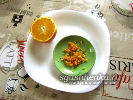 подготовить цедру апельсина
