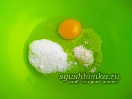 смешать яйцо, соль, разрыхлитель