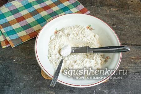 пшеничную муку смешиваем с разрыхлителем