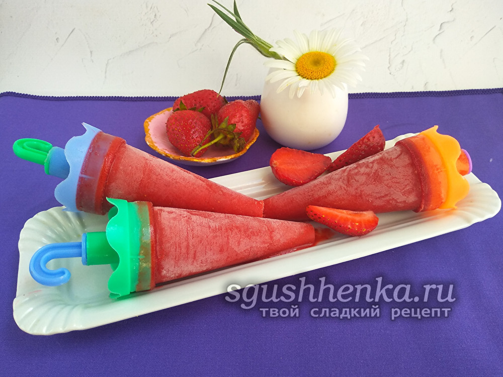 клубничное мороженое в домашних условиях