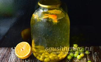 апельсиново-крыжовниковый компот в 3 литровой банке