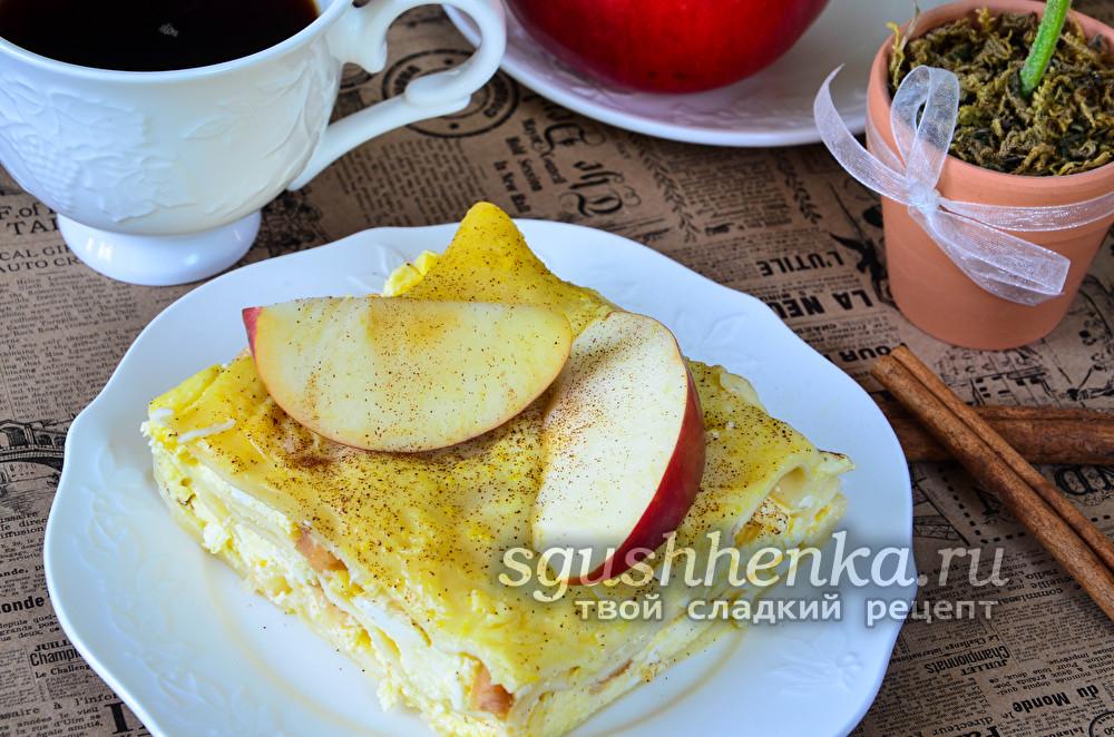 сладкая лазанья с творогом и яблоками