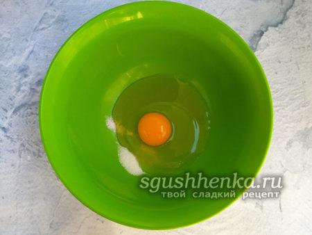 сахар взбить с яйцом