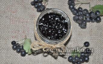 варенье из черноплодки в домашних условиях