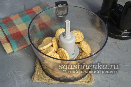 измельчить в крошку печенье