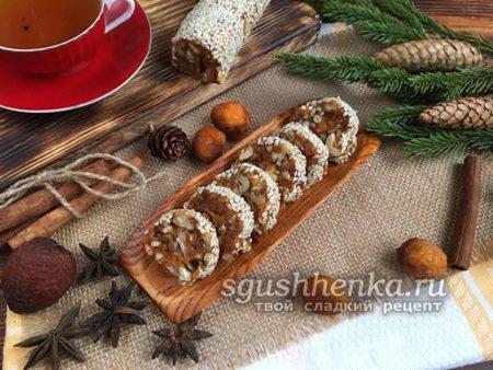 колбаска в кунжуте с сухофруктами