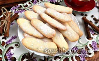 печенье савоярди для тирамису в домашних условиях