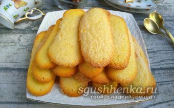 печенье Дамские пальчики в домашних условиях