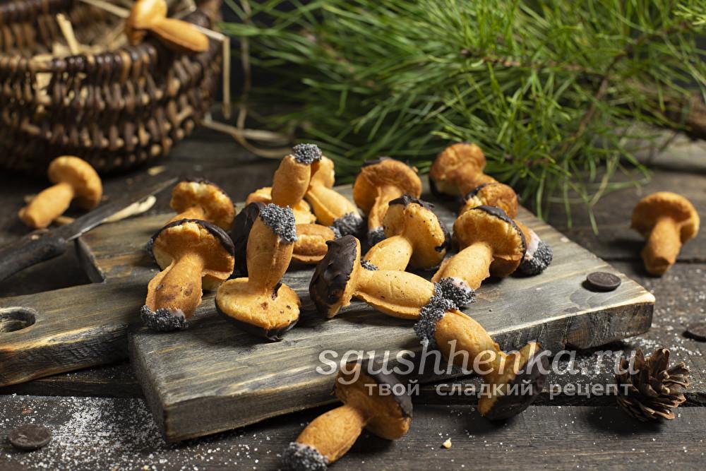 печенье Грибочки в форме на газу без сметаны и кефира