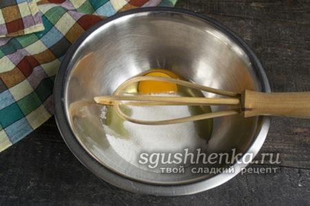 вбить яйцо к сахару