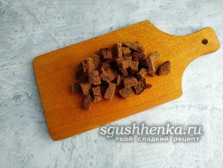 хлеб нарезать кубиками